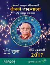 Aapki Sampurna Bhavishyavani 2017 Tula