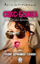 Секс-бомба застарілої конструкції, або Уроки державної служби
