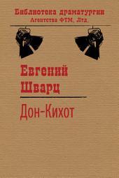 Дон Кихот: пьеса