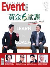 活動平台雜誌 No.62: 黃金6堂課-不學可惜的典範人物成功學