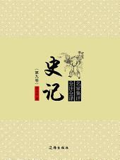 史记(第九卷)