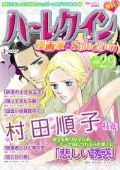 ハーレクイン 漫画家セレクション vol.29 : Harlequin Comics
