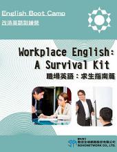 職場英語 : 求生指南篇 = Workplace English: A Survival Kit