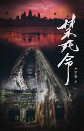 異遊鬼簿III【1】禁死令