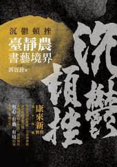 沉鬱頓挫--臺靜農書藝境界: 臺靜農書藝境界