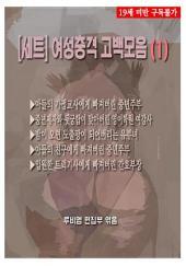 [세트] 여성충격 고백모음(1) (전5화) (19금 관능소설)