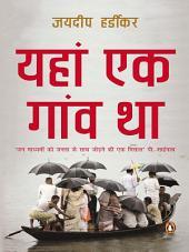 Yahan ek gaon tha: (Hindi Edition)