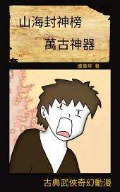 萬古神器 VOL 26 Comics: 繁中漫畫版