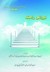 نورانی راستہ جلد چہارم: نہج البلاغہ کلمات قصار کے ترجمہ و مفاہیم سے آشنائی