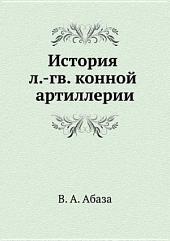 История л.-гв. конной артиллерии