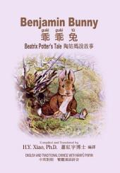 04 - Benjamin Bunny (Traditional Chinese Hanyu Pinyin): 乖乖兔(繁體漢語拼音)