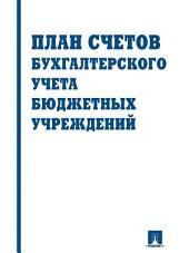 План счетов бухгалтерского учета в бюджетных учреждениях
