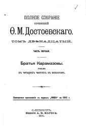 Полное собраніе сочиненій Ф.М. Достоевскаго: Братья Карамазовы