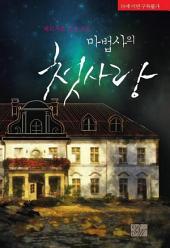 [세트] [BL] 마법사의 첫사랑(전2권/완결)