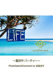 HY Lyric&Photo Book LIFE ~歌詞&フォトブック~ 夏だ!!! パーティー