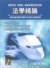 法學緒論: 鐵路特考