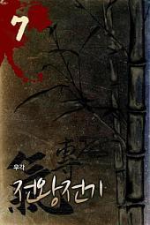 전왕전기 7권: 소리장도(笑裏藏刀)