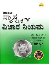 Maanasika Swasthyakkaagi Vichaara Niyama (Kannada Edition of Maansik Swasthya ke liye Vichar Niyam)