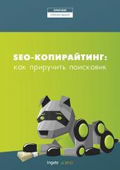 SEO-копирайтинг: как приручить поисковик