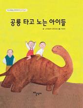 공룡타고노는아이들(두뇌개발을 탄탄하게 알토란문고)
