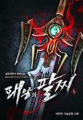 패왕의 팔찌 5