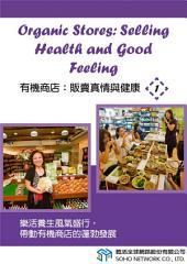 有機商店:販賣真情與健康/Organic Stores: Selling Health and Good Feeling