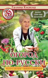 Огород по-русски. Мало сажаем, много собираем