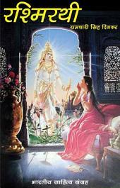 रश्मिरथी (Hindi Sahitya): Rashmirathi (Hindi Epic)