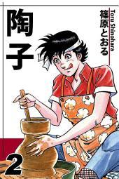 陶子(2)