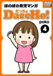 DaccHo!(だっちょ) 4: ほのぼの育児マンガ