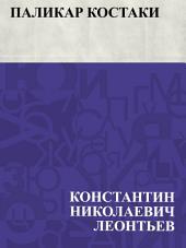 Паликар Костаки: Рассказ кавасса-сулиота