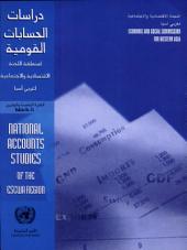 National accounts studies of the ESCWA region, bulletin: Issue 25