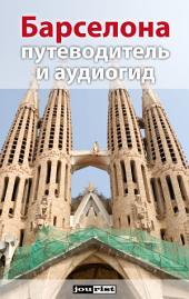 Барселона. Путеводитель и аудиогид