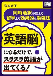 英語脳になるだけで、スラスラ英語が出てくる!: ~同時通訳が教える留学より効果的な勉強法~