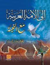 إلى الأمة العربية مع التحية