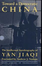 Toward a Democratic China: The Intellectual Autobiography of Yan Jiaqi