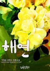 [세트] 해연 (전2권/완결)