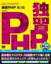 独習PHP 第2版