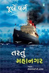 Tartu Mahanagar - Gujarati eBook