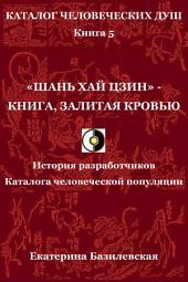 «Шань хай цзин» - книга, залитая кровью: История разработчиков Каталога человеческой популяции