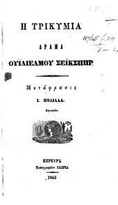 Ἡ Τρικυμια. Δραμα ... Μεταφρασις [in prose] Ι. Πολιλλα..