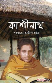 কাশীনাথ / Kashinath (Bengali): Classic Bengali Novel