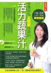 營養師為上班族特調的活力蔬果汁(全彩)