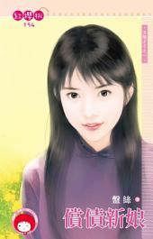 償債新娘~五陵才子之一《限》: 禾馬文化紅櫻桃系列191