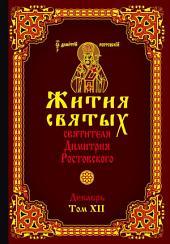 Жития святых святителя Димитрия Ростовского. Том XII. Декабрь