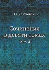 Сочинения в девяти томах