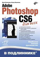 Adobe Photoshop CS6 для всех (+FTP)