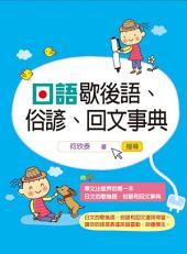 日語歇後語、俗諺、回文事典