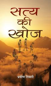 Satya Ki Khoj