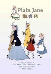 01 - Plain Jane (Traditional Chinese): 醜貞兒(繁體)